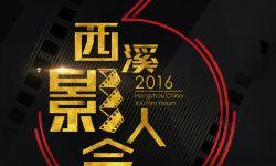 """""""2016中国杭州·西溪影人会""""将举行  探讨""""下一个黄金十年"""""""