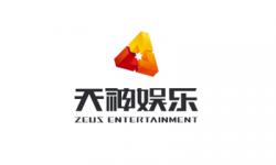 天神娱乐参设并购基金2.7亿投资工夫影业 持股15%
