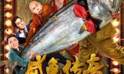 无厘头喜剧电影《咸鱼传奇》宣布改档至2017年2月24日