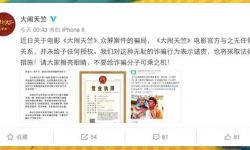"""投资客被骗""""大闹""""王宝强新电影 武汉互金平台创始人已被拘"""