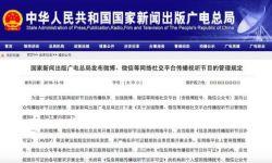 广电总局:微博、微信不得转发网民自制时政新闻节目