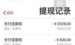 """陈赫郑恺入股的直播平台咸蛋家现""""理财产品"""" 或涉嫌非法集资"""
