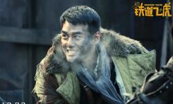4DX《铁道飞虎》贺岁档正式上映,型男集体展示呆萌爆笑来袭