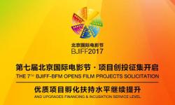 第七届北京国际电影节项目创投征集开启 项目孵化扶持水平继续提升