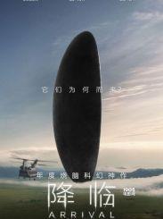 好莱坞科幻神作《降临》内地定档1月20日  全球28次获奖