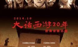 陈年经典电影《大话西游之大圣娶亲》加时版将上映