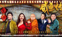 开心麻花无厘头喜剧电影《咸鱼传奇》将于2月24日上映