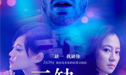电影《三缺一》今日上映 主创上海见面会引爆全场