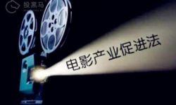 """电影产业促进法今日实施  为我国电影产业走入""""法治时代"""""""