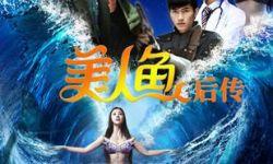 电影《美人鱼后传》定档3月7日  神秘美人鱼将揭面纱