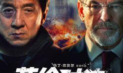 成龙皮尔斯·布鲁斯南主演电影《英伦对决》内地定档9月30日