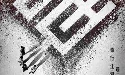 传奇黑帮电影《毒。诫》:讲述上世纪七十年代风云变幻的香港