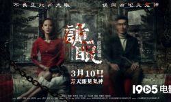 悬疑电影《诡眼》定档3月10日  打造国产惊悚片新出路
