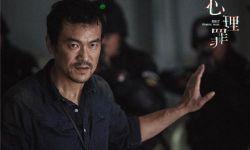 谢东燊执导电影《心理罪》:硬汉袒露内心创伤