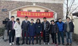 电影《坏爸爸》在北京开机  青年先锋导演兰城序执导