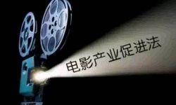 《中华人民共和国电影产业促进法》:电影行业的贸易壁垒