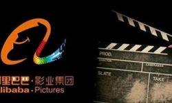 阿里大文娱集团持续整合 合一影业纳入阿里影业