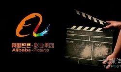 合一影业团队整合进阿里影业 将成立电影业务中心