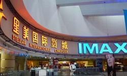 星美控股获增资25亿元 2017年年底营运电影院将增至500家