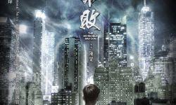 袁和平导演四亿元筹拍《叶问4》    黄百鸣监制杨紫琼主演