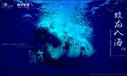 我国首部深海高清立体电影《蛟龙入海》:呈现海底影像