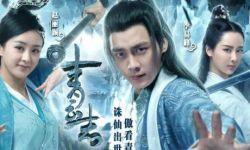 作家萧鼎斥责网络大电影《诛仙》侵权 欢瑞否认称将继续拍摄