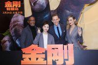 电影 《金刚:骷髅岛》在北京举行中国首映发布会
