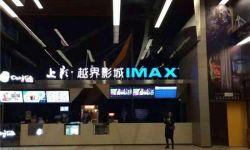 背靠上影股份越界影业挂牌新三板 两年内将扩影院25家