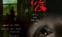 电影《唤爱》定档3月23日全国上映  讲述家国情怀