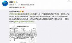 王思聪力挺网络大电影《诛仙》原作者萧鼎与欢瑞世纪开撕