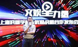 """优酷与上海戏剧学院签约打造""""互联网+高校""""人才互通培养计划"""