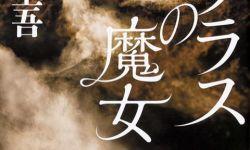 电影《拉普拉斯的魔女》定档2018年上映  三池崇史执导