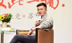 """《嫌疑人X的献身》导演苏有朋  选角时不知林心如霍建华""""有一腿"""""""