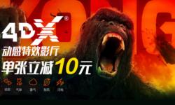4DX年度TOP10影片盘点 精彩不停福利多多
