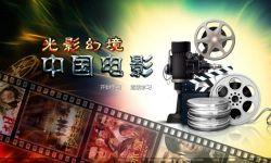 中国电影创作要立足传统  以电影化手段促成中华文化