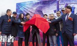 原创科幻电影《拓星者》新疆开机  张小北担任编剧和导演