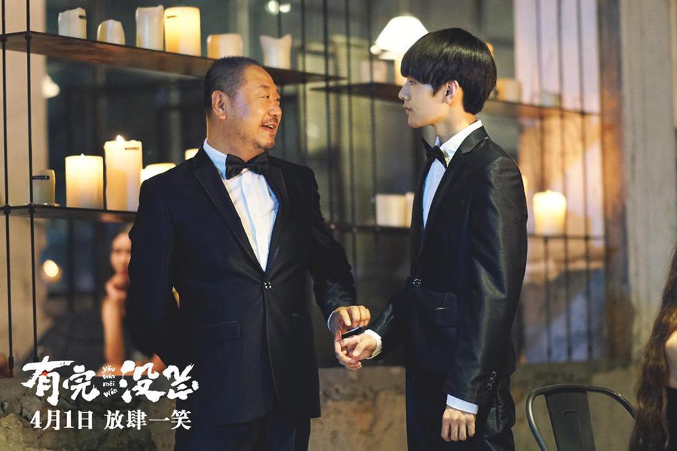 电影《有完没完》发布预告片 林更新教范伟制霸情场