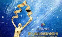 第七届北京国际电影节4月16日开幕 16天展映500部中外影片