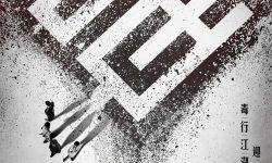 黑帮电影《毒。诫》将映  刘青云打破形象挑战