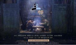 文艺院线电影《半镜》在福建三明热拍  王颂歌导演执导
