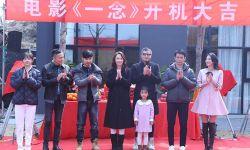 惊悚电影《一念》在北京开机  主演范文芳李铭顺出席