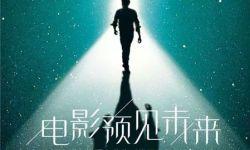 """""""成龙电影A计划""""新晋电影人实战特训营第二期启动招募"""