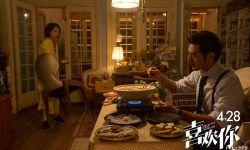 电影《喜欢你》将于4月28日公映  金城武周冬雨上演高甜爱情