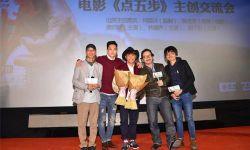 金像奖八项提名电影《点五步》在北京举行媒体见面会