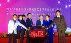 """2017中国""""美丽乡村""""国际微电影艺术节华南区在广西启动"""