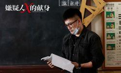 苏有朋版电影《嫌疑人X的献身》:比原作更加活泼有乐趣