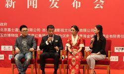 电影《天路将军慕生忠》发布会举行  将在青海拍摄
