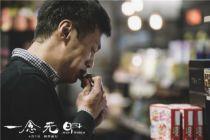 电影《一念无明》导演黄进:年轻导演要看未来
