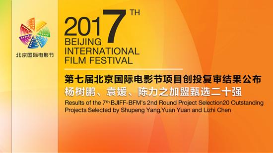 第七届北京国际电影节·电影市场项目创投版块复审结果公布