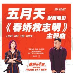 香港国际电影节开幕影片《春娇救志明》观众:这些都是我的故事